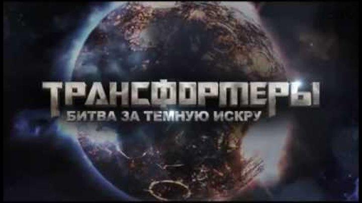 Трансформеры: Битва за Тёмную Искру. Глава 1 - Тёмная Искра