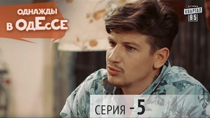 Сериал - Однажды в Одессе | 5 серия, сериал комедия