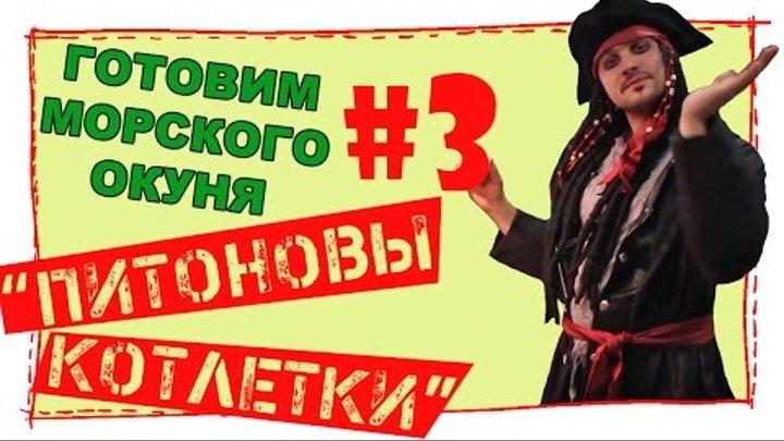 """пираты карибского моря ШОУ """"Питоновы котлетки"""" серия 3"""