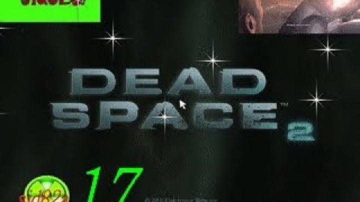 Dead Space 2 серия № 17 ( снова капитанский мостик)