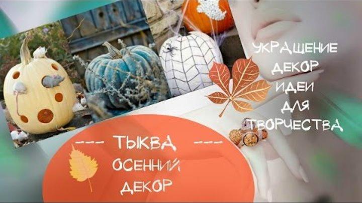 Тыква Красивый осенний декор из тыквы для дома Декор, украшение, поделки из тыквы
