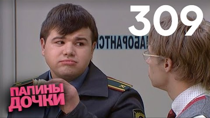 Папины дочки   Сезон 15   Серия 309