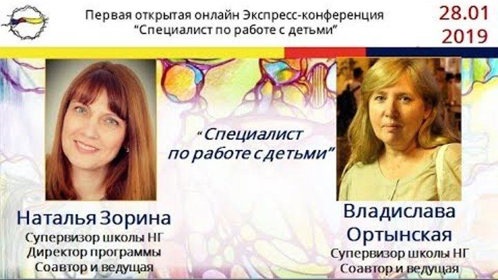 Нейрографика для детей 10-12 лет. Специалист нейрографики по работе с детьми Зорина Н., Ортынская В.