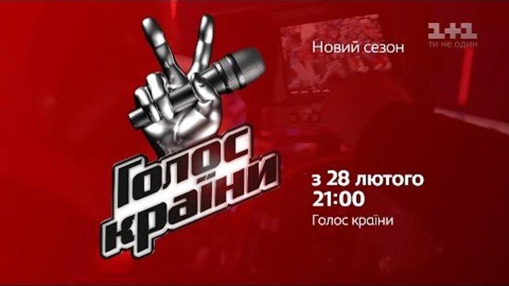 """Новий сезон """"Голосу країни"""" з 28 лютого, о 21:00 на 1+1"""