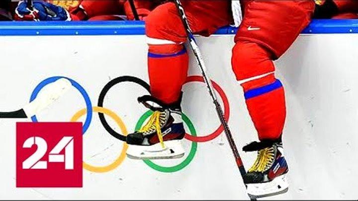 В Пхенчхане стартует хоккейный турнир: россияне первый матч сыграют со словаками - Россия 24