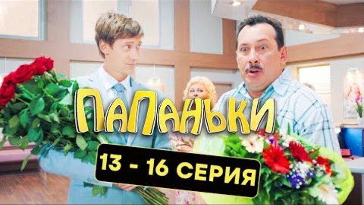 Папаньки - Все серии подряд - 13-16 серия - 1 сезон | Комедия 2018