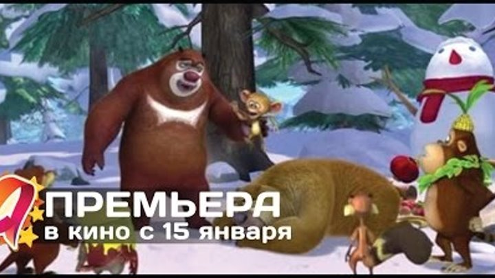 Медведи-соседи: Зимние каникулы (2015) HD трейлер | премьера 15 января