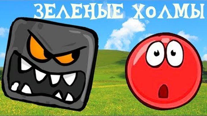 Красный Шарик Red Ball 4 Геймплей Мультик для детей. Приключения красного шарика Зеленые Холмы 1-16