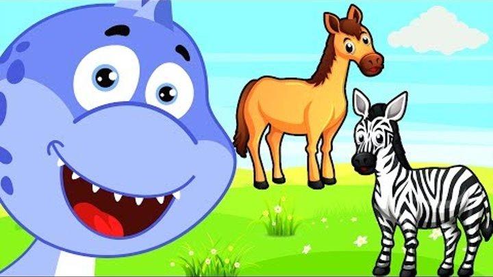 Животные для детей. Динозавр, Зебра и Лошадь развивающие мультики для самых маленьких