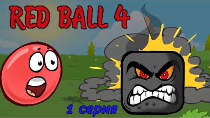 RED BALL 4 КРАСНЫЙ ШАР # мультик игра для детей # зеленые холмы # приключение мульт героя 1 серия