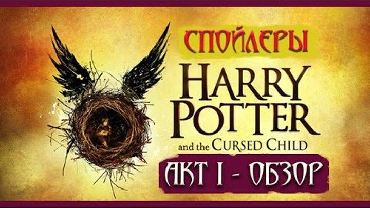 Гарри Поттер и Проклятое Дитя (акт 1) ОБЗОР