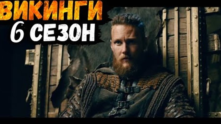 Викинги 6 сезон — Трейлер 2019