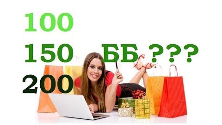 100 150 200 ББ ЛЕГКО ЛЮДМИЛА СУФИЕВА