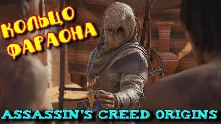 Assassin's Creed Origins - КОЛЬЦО ФАРАОНА #ИГРЫ,ЮМОР,КОСЯКИ и БАГИ#