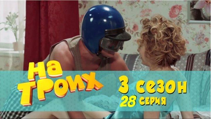 Сериал комедия На троих: 28 серия 3 сезон | Дизель студио новинки 2017