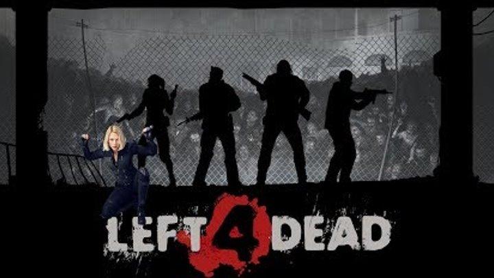 Left 4 Dead - прохождение на русском №11