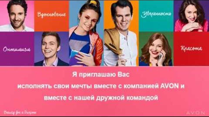 Маркетинг-план Эйвон Казахстан