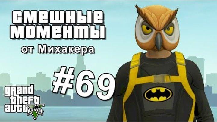 GTA 5 Online Смешные моменты #69 - Подготовка к Хэллоуину, Бэтмен, Восстание Бэйна