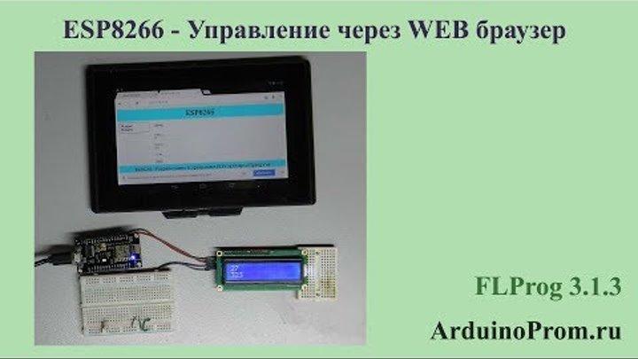 ESP8266 - Управление через WEB браузер