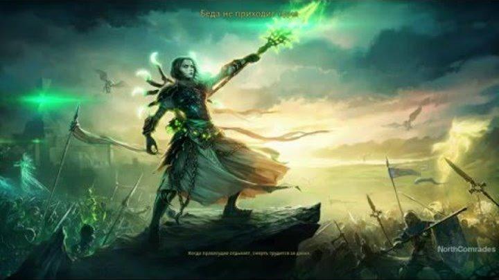 Might & Magic Heroes VI / Меча и Магии Герои 6 Часть Вторая (Кампания Некрополиса)