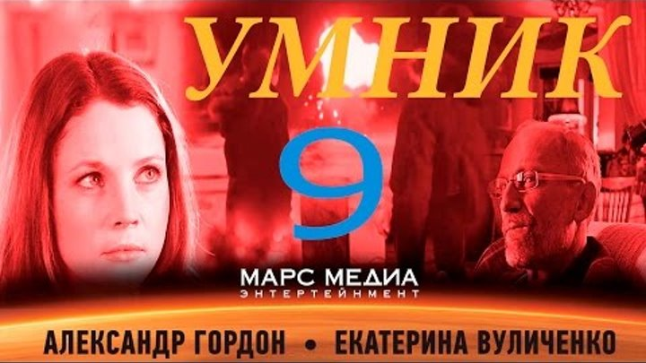 """Сериал """"Умник"""" - 9 Серия (1 сезон)"""