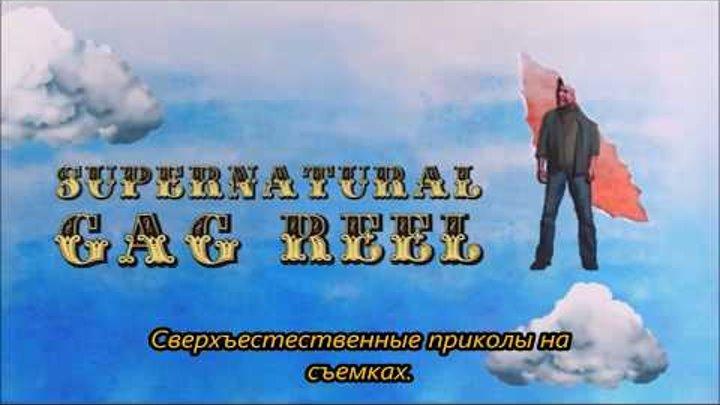 Сверхъестественное Gag Reel 12 сезон (русские субтитры)