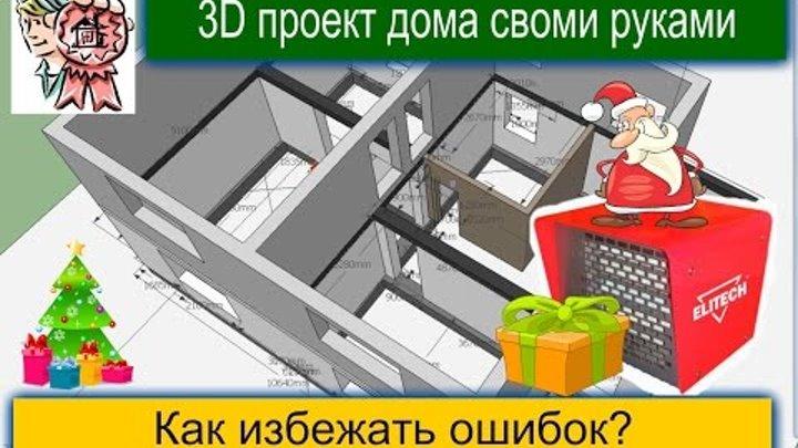 3D проект дома своими руками. Как избежать ошибок?