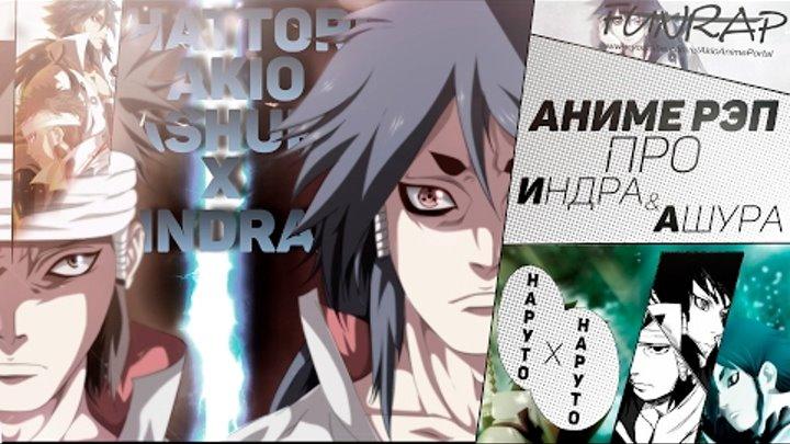 FunRap - Аниме реп про Индру и Ашуру (Naruto) | RAP 2016