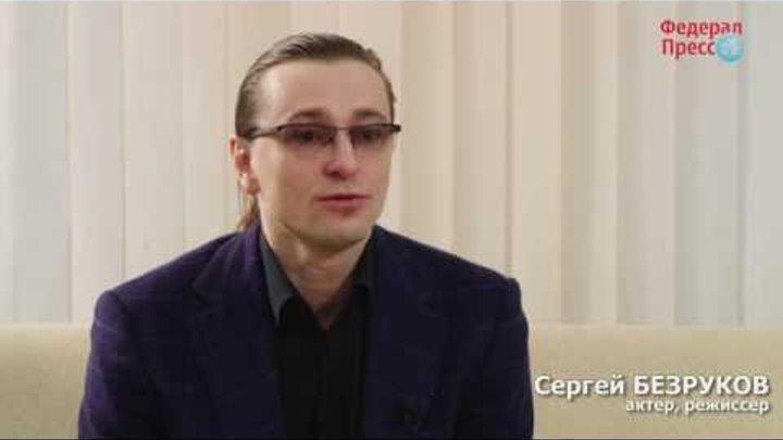 «Исповедь» Сергея Безрукова в Екатеринбурге