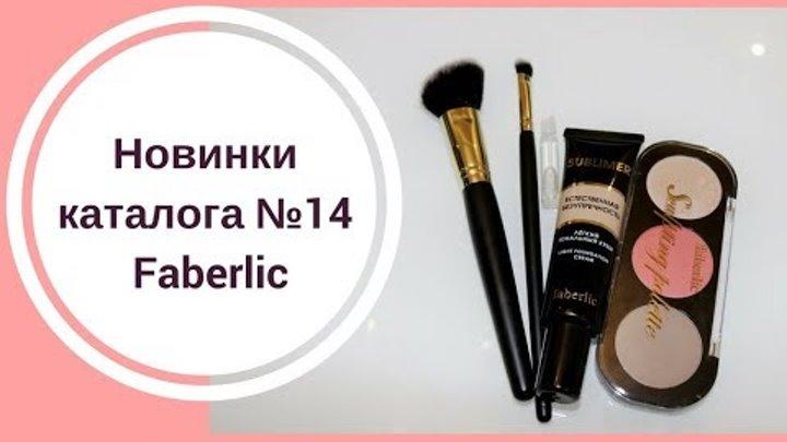 НОВИНКИ 14 каталога Faberlic. Кисти для макияжа, палета для скульптурирования, тональный крем.