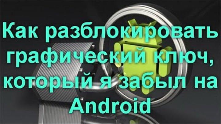 Как разблокировать графический ключ на Android устройстве
