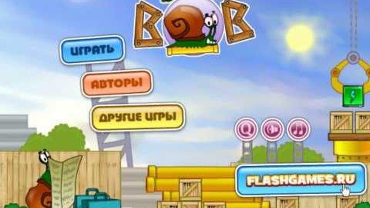 Мини-Игры№2 (Улитка-Боб)Кислота!!!!