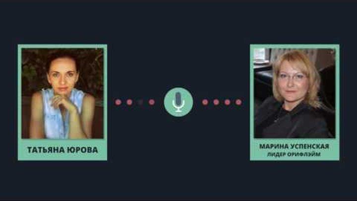 Путь от новичка до ТОП лидера - Марина Успенская