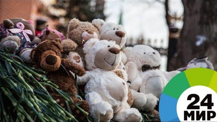 Память жертв пожара в Кемерове почтили в Риге и Париже - МИР 24
