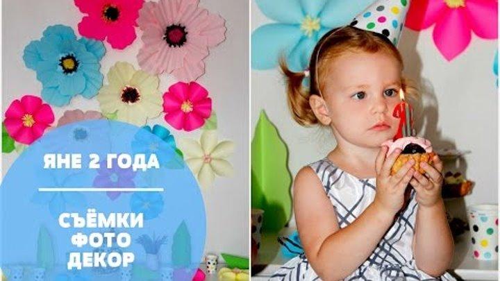 ***Малышке Яне 2 года*** Фотосессия I Шелк. Декор. Фото I SILK. Dekor. Foto