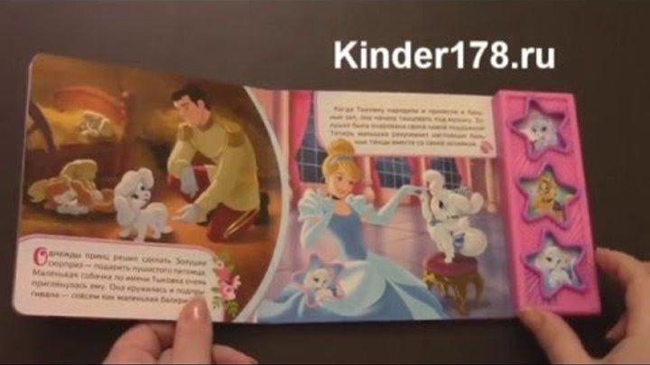 """Детская музыкальная книга """"Королевские питомцы"""" Пушистые истории. Disney. Умка. Видео-обзор"""