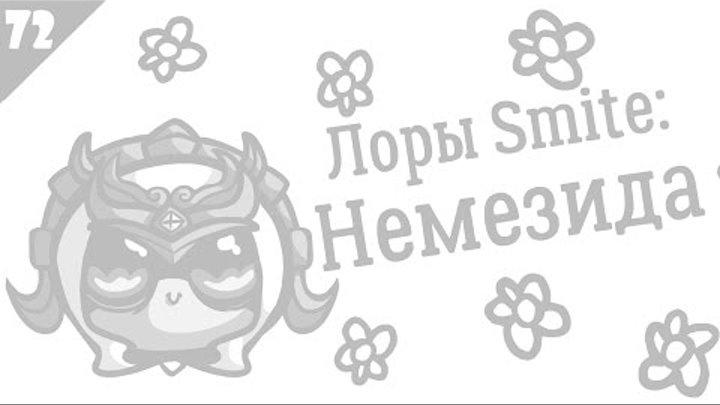 SMITE Lore Ep. 72 - Nemesis(Немезида)- Истории в картинках [РУССКАЯ ОЗВУЧКА]