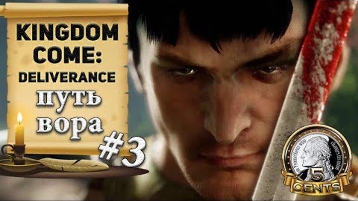 Kingdom Come: Deliverance. #3 [🔴] Путь вора