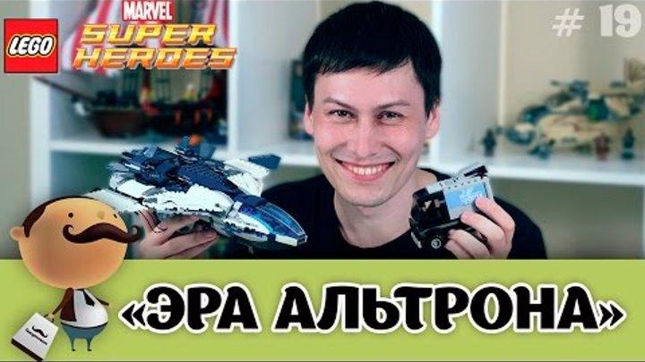 LEGO Marvel 76032 Эра Альтрона: The Avengers Quinjet City Chase (Мстители)