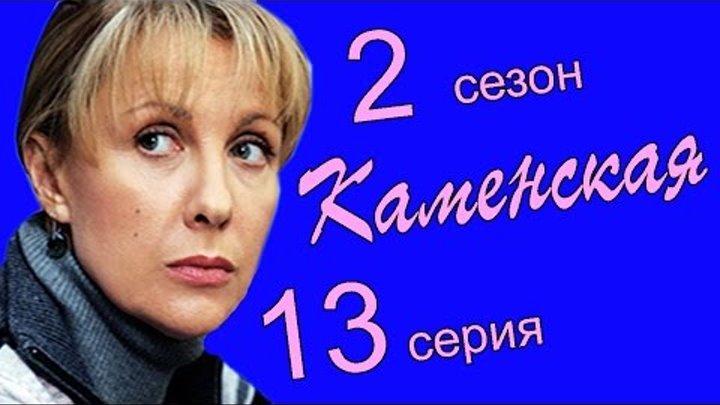 Каменская 2 сезон 13 серия (Я умер вчера 1 часть)