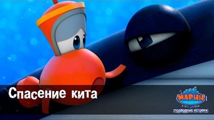 """Марин и его друзья.""""Спасение кита"""". Эпизод-52. Мультфильм для детей"""