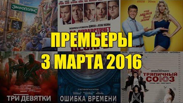 Премьеры кино 3 марта: Да здравствует Цезарь, Зверополис, 8 лучших свиданий, Три девятки