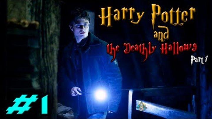 Гарри Поттер и Дары Смерти: Часть 1 - Часть 1