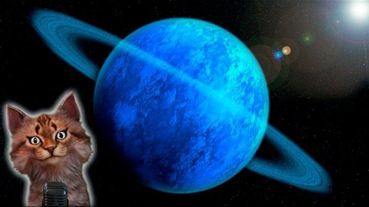 Наука для детей Космос | Уран | Семен Ученый