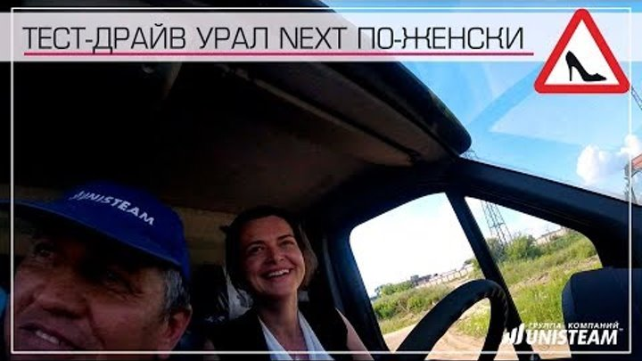 Тест-драйв ППУ 1600/100 серии Unisteam-M на Урал Next. Осторожно, за рулем девушка!