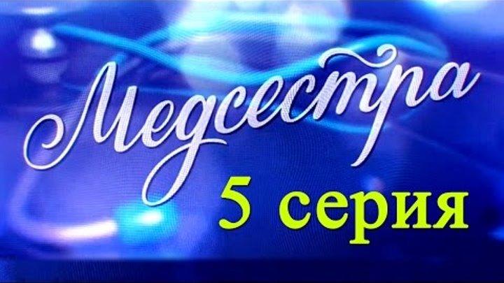 Медсестра 5 серия - Русские новинки фильмов 2016 - Краткое содержание