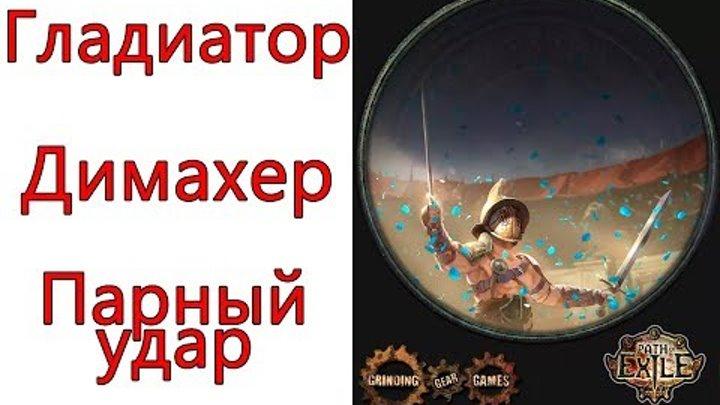 Path of Exile: (3.2) ТОР Гладиатор - Димахер - Парный удар (Dual Strike)