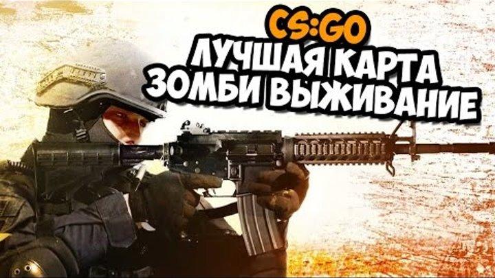 CS GO Лучшие карты - Зомби выживание!