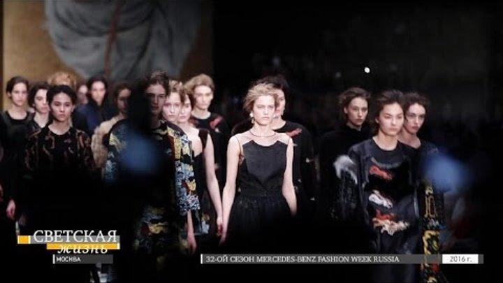 Светская жизнь. 32-й сезон Mercedes-Benz Fashion Week Russia