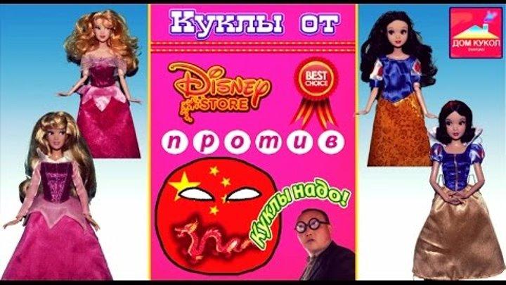 Подделки кукол Disney store обзор и сравнение с оригиналом (Белоснежка и Аврора Disney store)